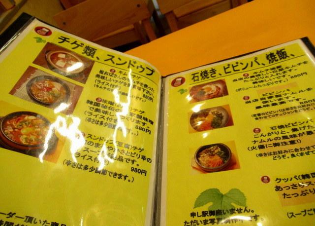 ①パスポート不要の韓国へ * チェおばさんのキムチ・韓国食堂 @鶴橋_f0236260_23351630.jpg