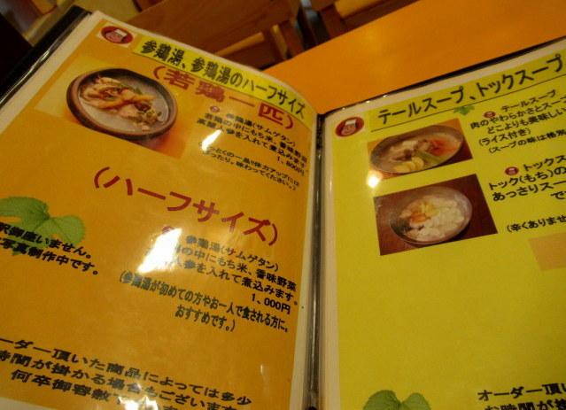 ①パスポート不要の韓国へ * チェおばさんのキムチ・韓国食堂 @鶴橋_f0236260_23354886.jpg