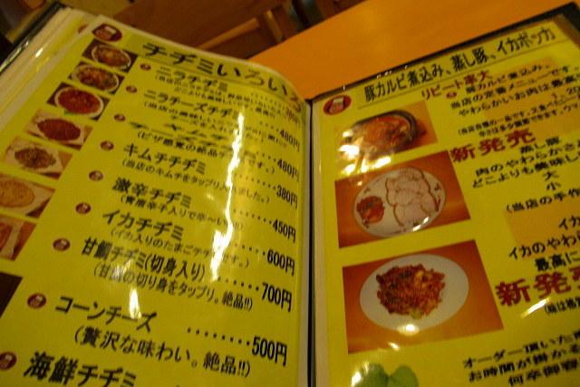 ①パスポート不要の韓国へ * チェおばさんのキムチ・韓国食堂 @鶴橋_f0236260_23362787.jpg