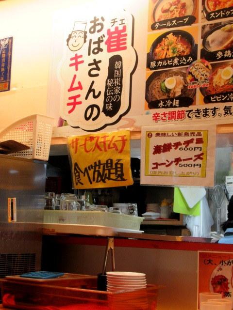 ①パスポート不要の韓国へ * チェおばさんのキムチ・韓国食堂 @鶴橋_f0236260_23375854.jpg