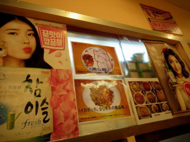 ①パスポート不要の韓国へ * チェおばさんのキムチ・韓国食堂 @鶴橋_f0236260_23391041.jpg