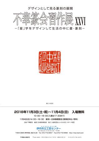 不華篆会習作展ⅩⅩⅥ -伊丹展ー_a0149565_15080984.jpg