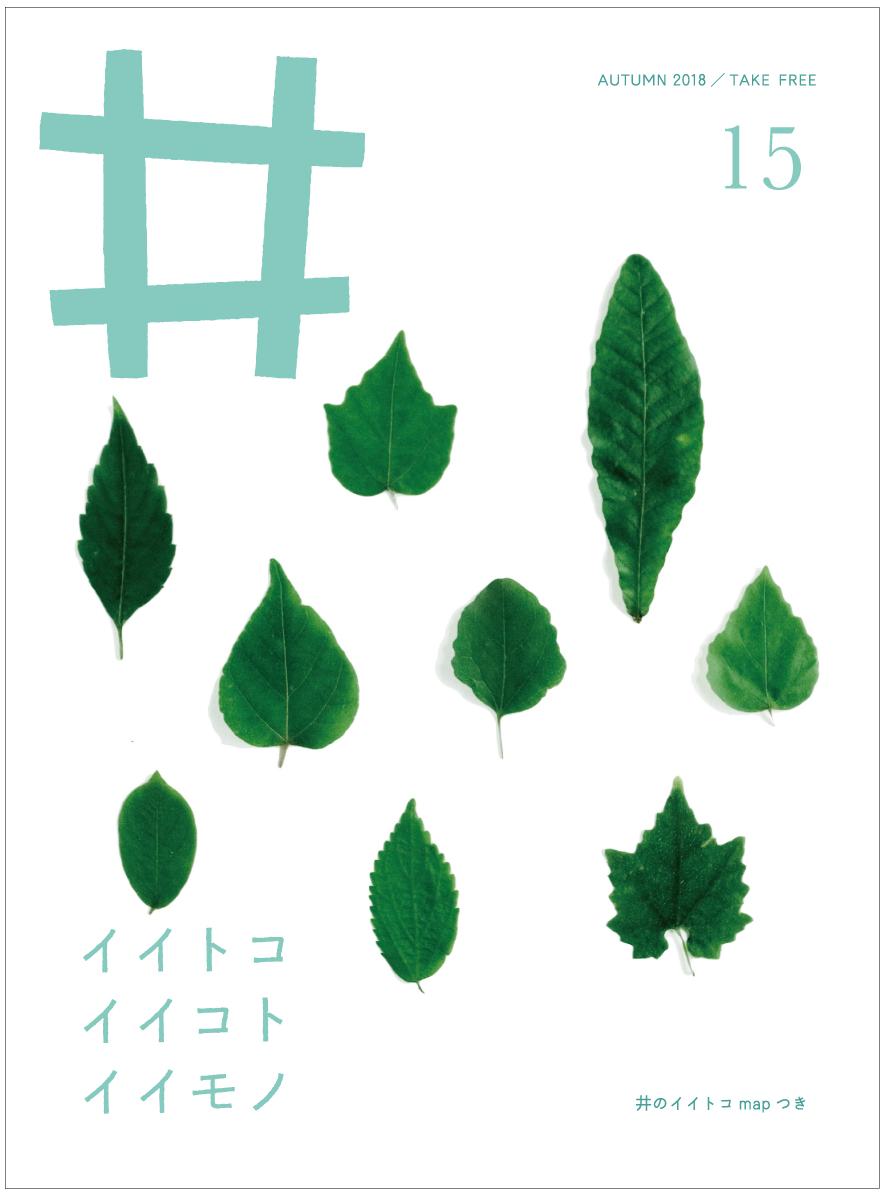 フリーペーパー『井』第15号、配布中です。_a0121669_12202572.png
