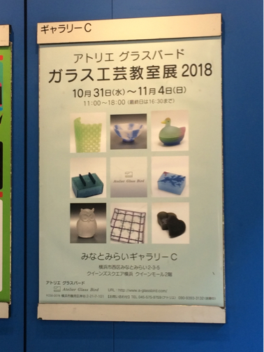 アトリエ グラスバードのガラス工芸教室展2018_b0273973_20163407.jpg