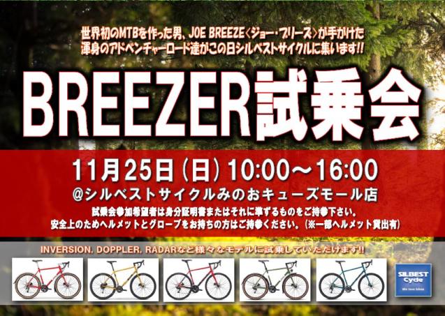 11/25(日)アドベンチャーロード BREEZER試乗会‼︎_e0363689_07190470.jpg
