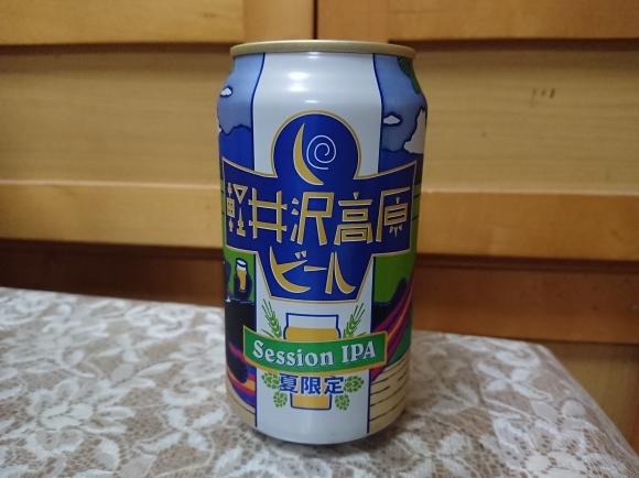 10/31 ヱビスビール & ヤッホー軽井沢高原ビール夏限定IPA_b0042308_10163067.jpg