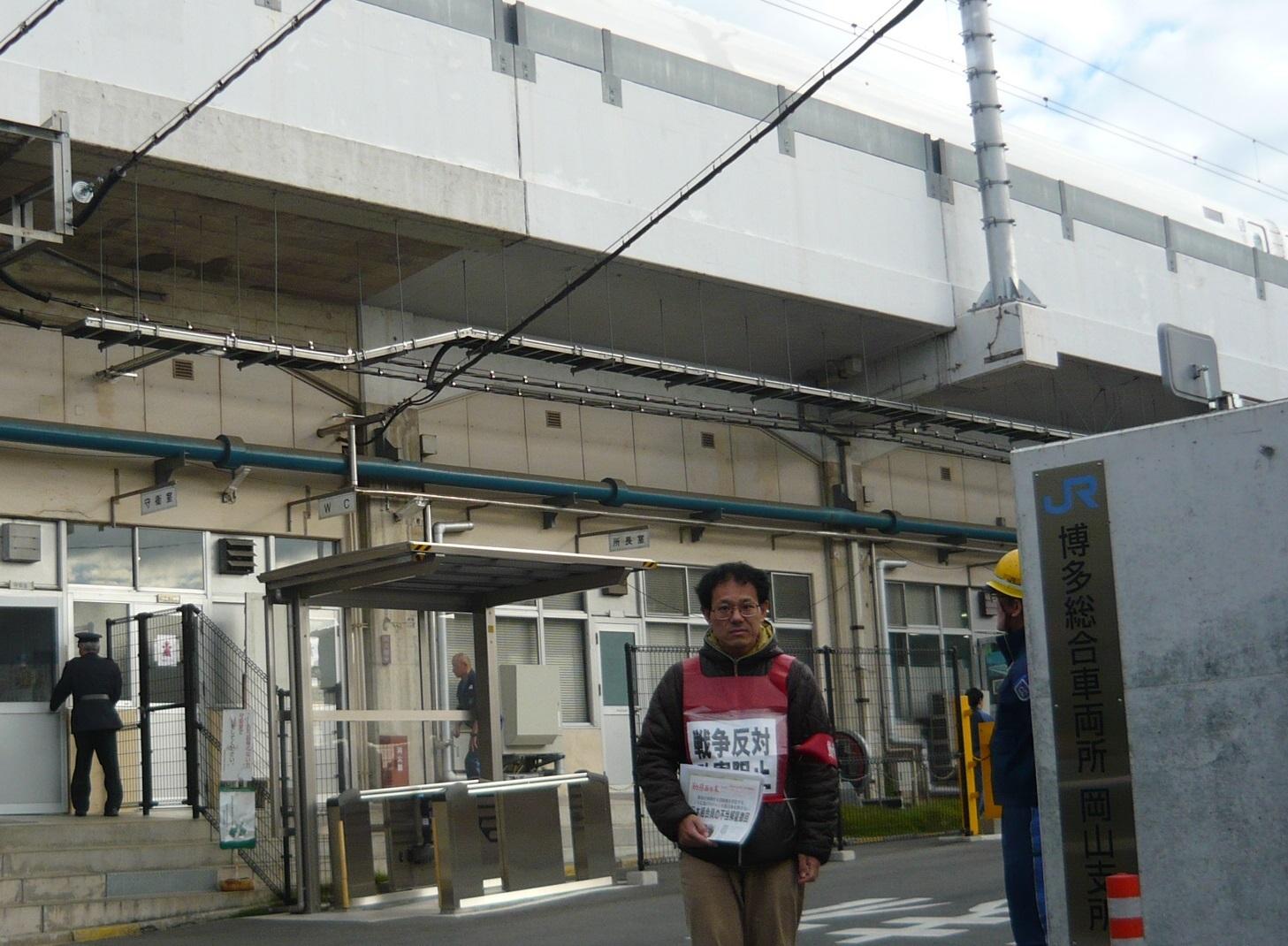 11月1日、博多総合車両所岡山支所前で本部情報を配りました_d0155415_12340172.jpg