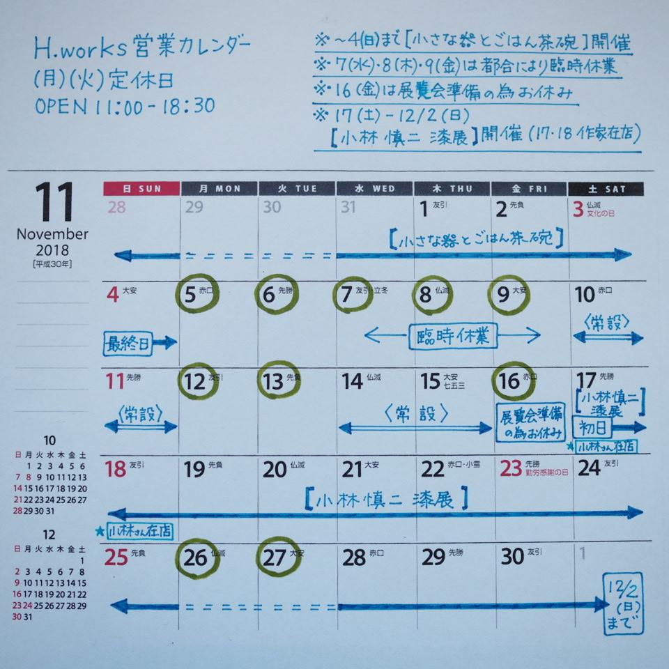 お茶の時間と11月の営業日_b0206421_12583618.jpg