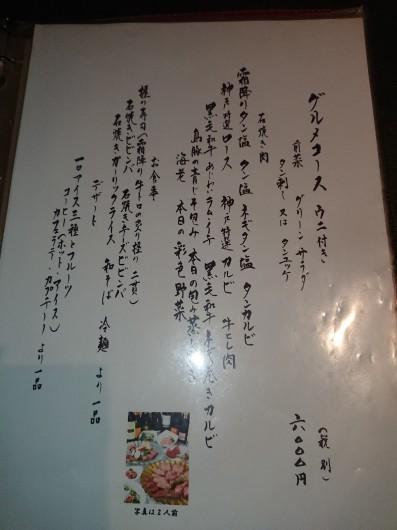 タン料理 茗祇家 (チャギヤ) _d0030026_23304592.jpg