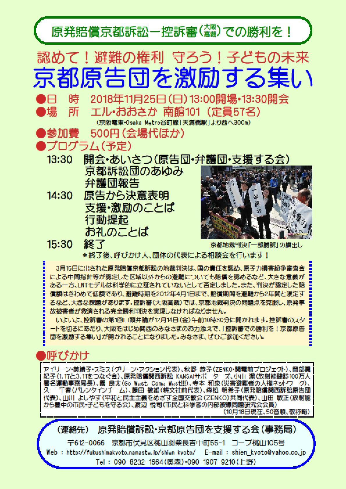 【ご案内】原発賠償京都訴訟団の11月の取り組みにご参加ください!_e0391248_00285715.png