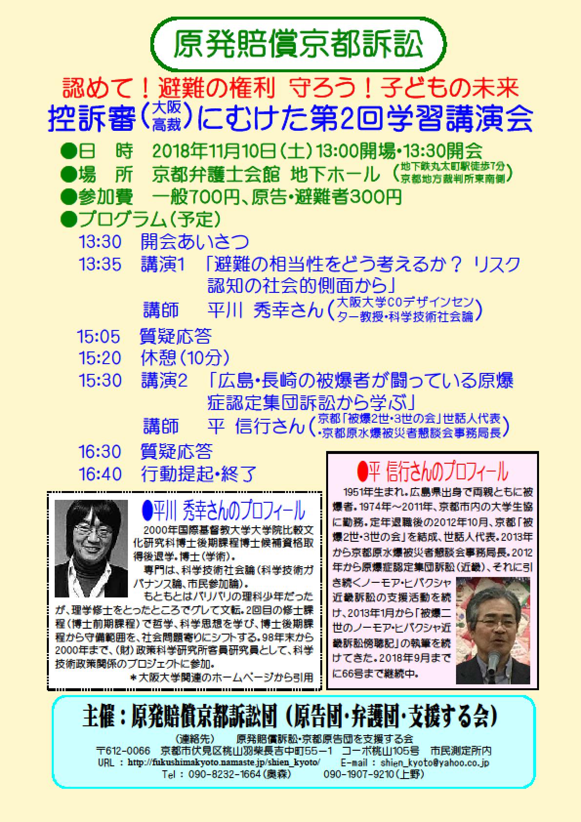 【ご案内】原発賠償京都訴訟団の11月の取り組みにご参加ください!_e0391248_00295602.png