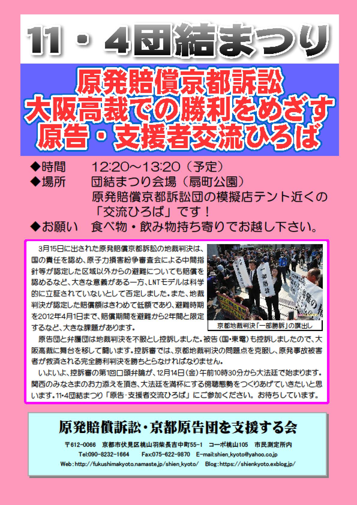 【ご案内】原発賠償京都訴訟団の11月の取り組みにご参加ください!_e0391248_00340001.png