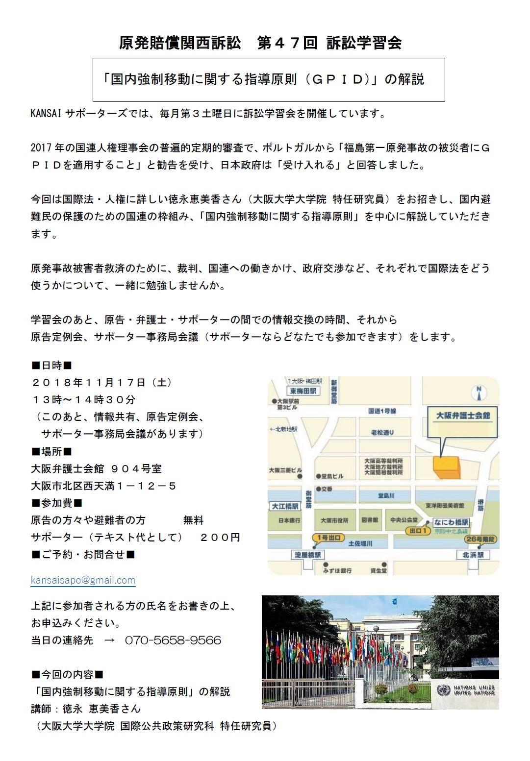 【ご案内】原発賠償関西訴訟 第47回 訴訟学習会(11月27日13時~)_e0391248_00574112.jpg