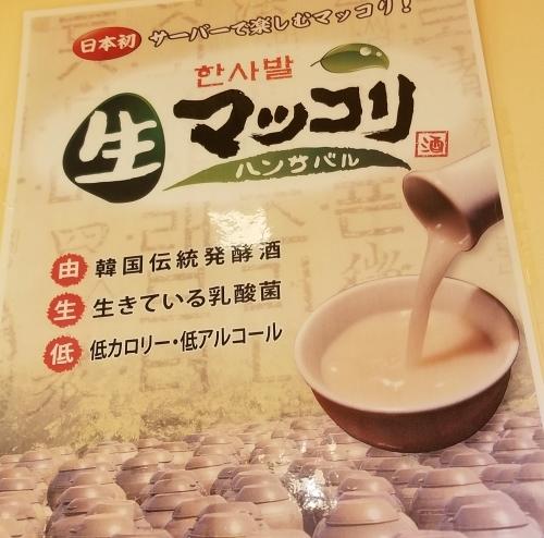 ①パスポート不要の韓国へ * チェおばさんのキムチ・韓国食堂 @鶴橋_f0236260_00300426.jpg