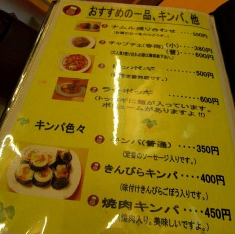 ①パスポート不要の韓国へ * チェおばさんのキムチ・韓国食堂 @鶴橋_f0236260_01051374.jpg