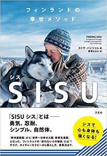 『フィンランドの幸せメソッド SISU(シス)』を読んで_a0341668_16465750.jpg