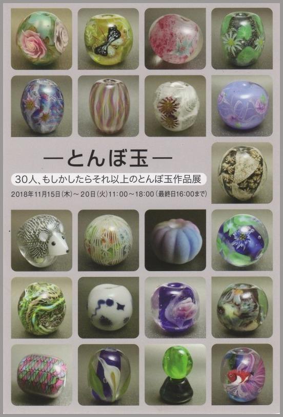 ーとんぼ玉ー 作品展_a0086270_23451746.jpg