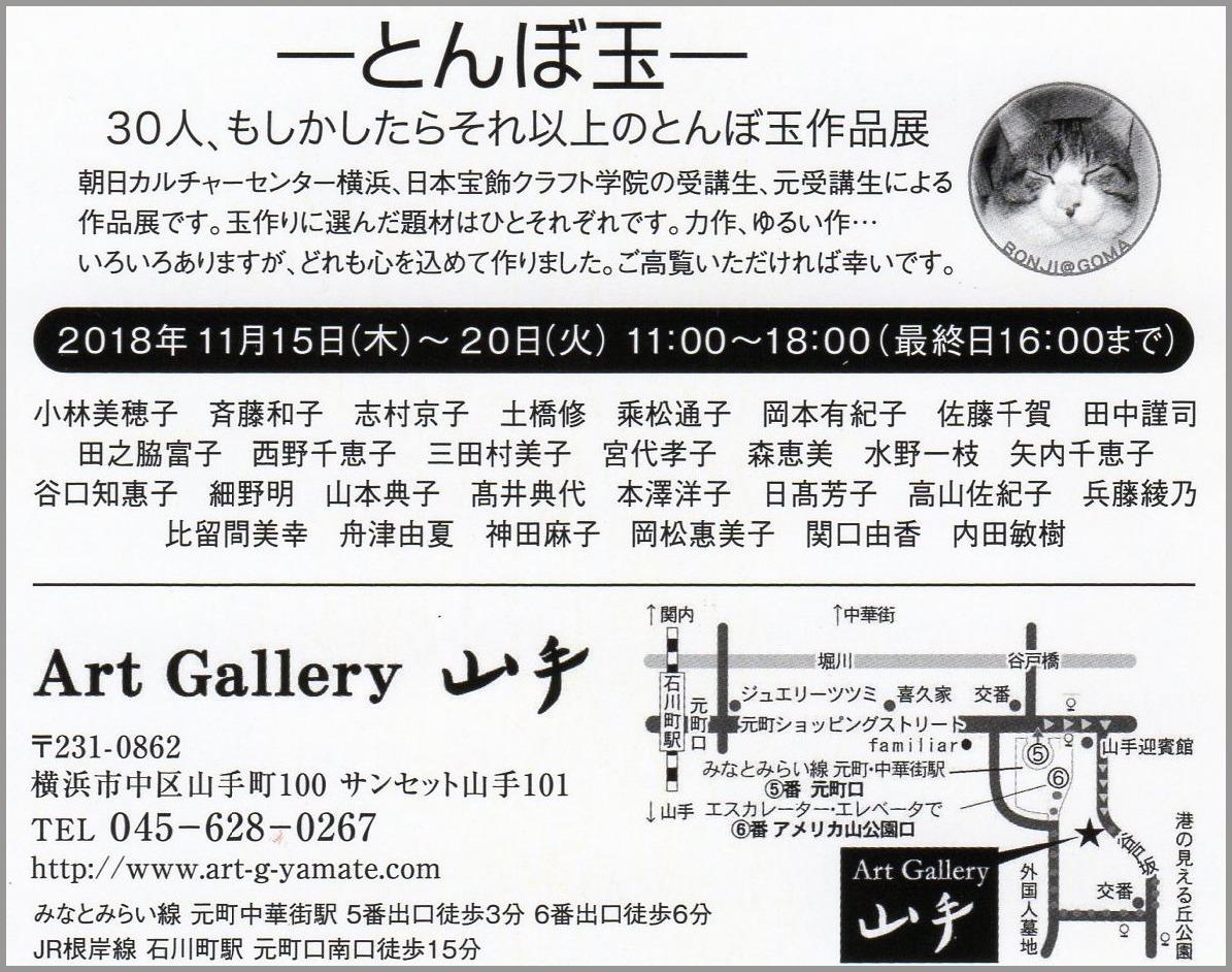 ーとんぼ玉ー 作品展_a0086270_23454982.jpg