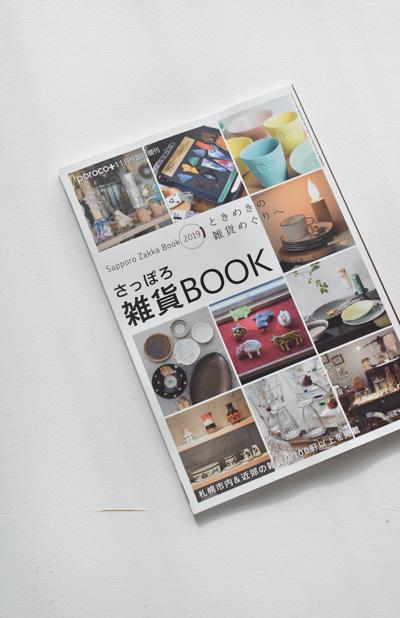 雑誌掲載_a0230872_23543123.jpg