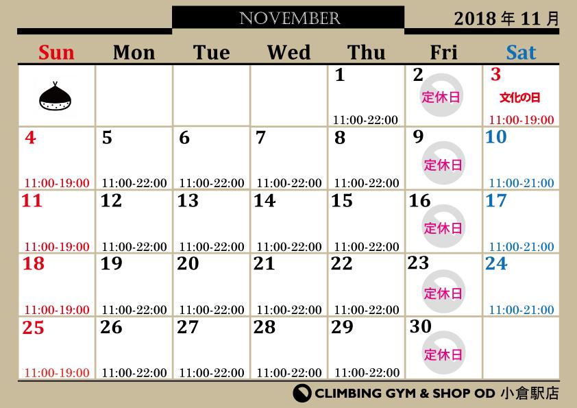 駅店 11月営業カレンダー_d0386879_17455332.jpg