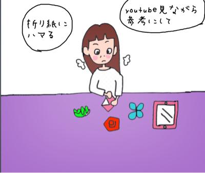 折り紙にハマる_b0392383_08593689.jpg
