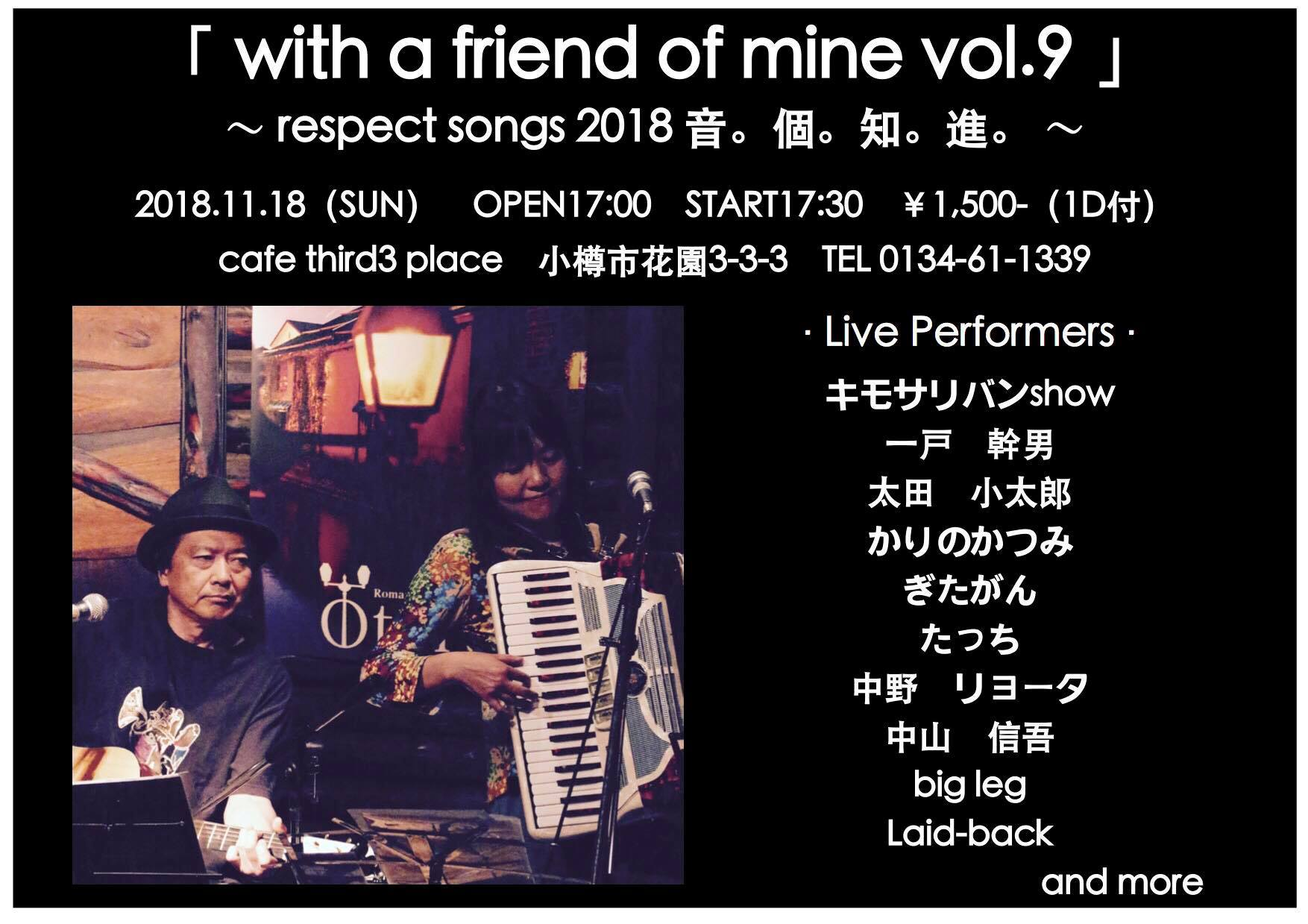 ◆with a friend of mine vol.9に出演します!(注*なまらやLIVEではありません)_d0154687_19153390.jpg