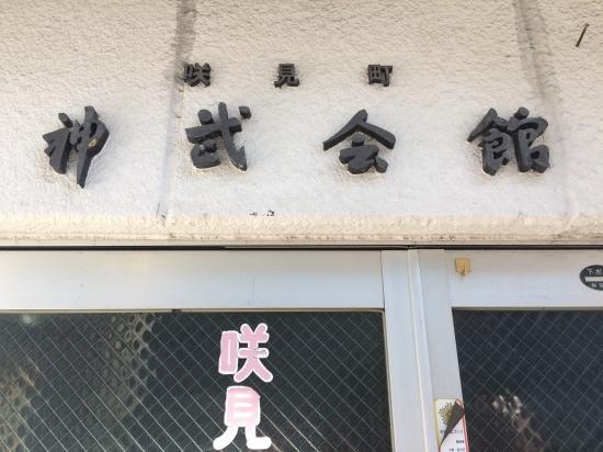 日曜日っぽいこと -熱海編-_f0236691_08341993.jpg