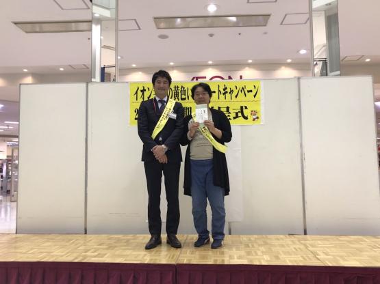 イオン幸せの黄色いレシートキャンペーン_e0351292_01215506.jpg