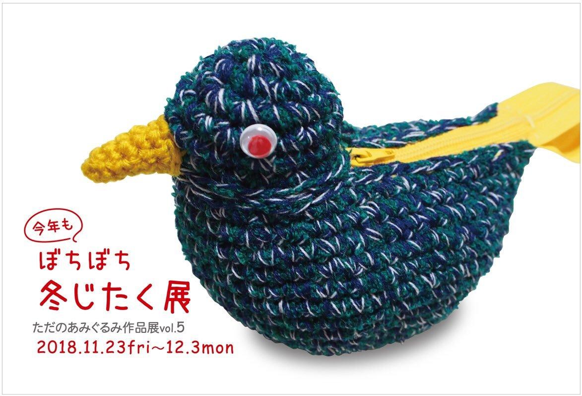 東急ハンズ梅田店『鳥鳥とねこの雑貨展』終了しました!関西つうしんの展示について_d0322493_00304041.jpg