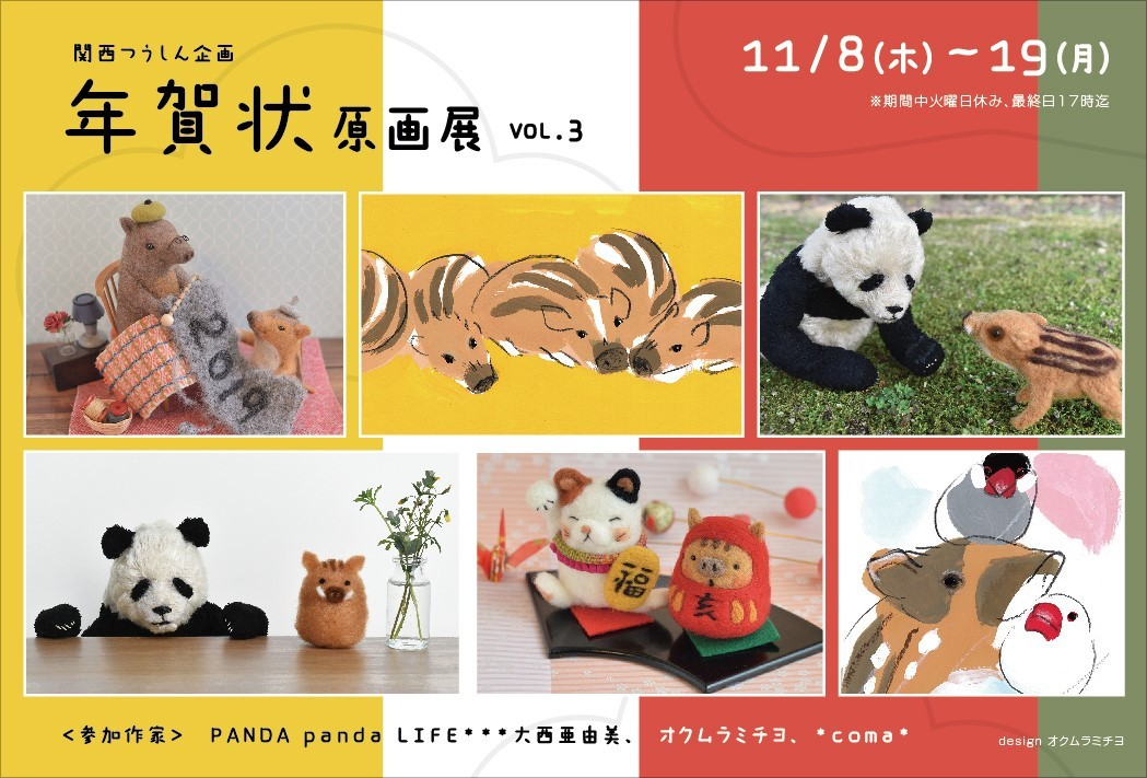 東急ハンズ梅田店『鳥鳥とねこの雑貨展』終了しました!関西つうしんの展示について_d0322493_00310510.jpg