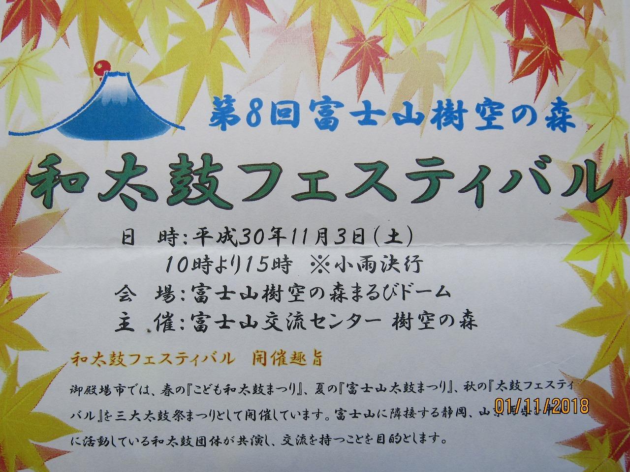 第8回富士山樹空の森和太鼓フェスティバル_e0185893_15544312.jpg