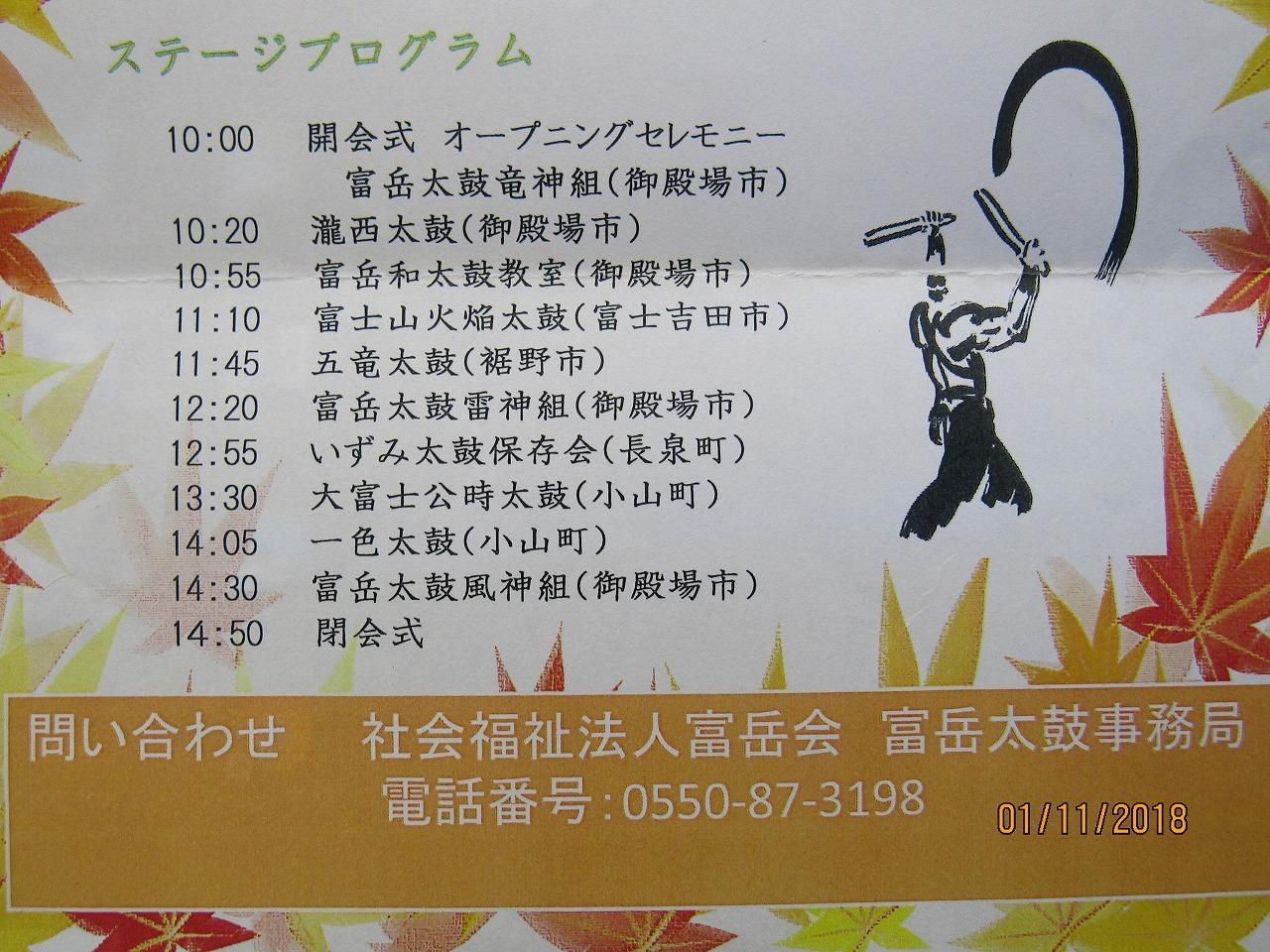 第8回富士山樹空の森和太鼓フェスティバル_e0185893_15553143.jpg