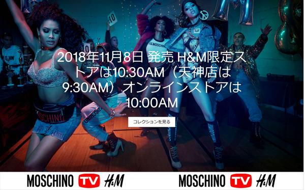 甘酸っぱい気分 MOSCHINO[tv]H&M_c0134902_19390593.jpg