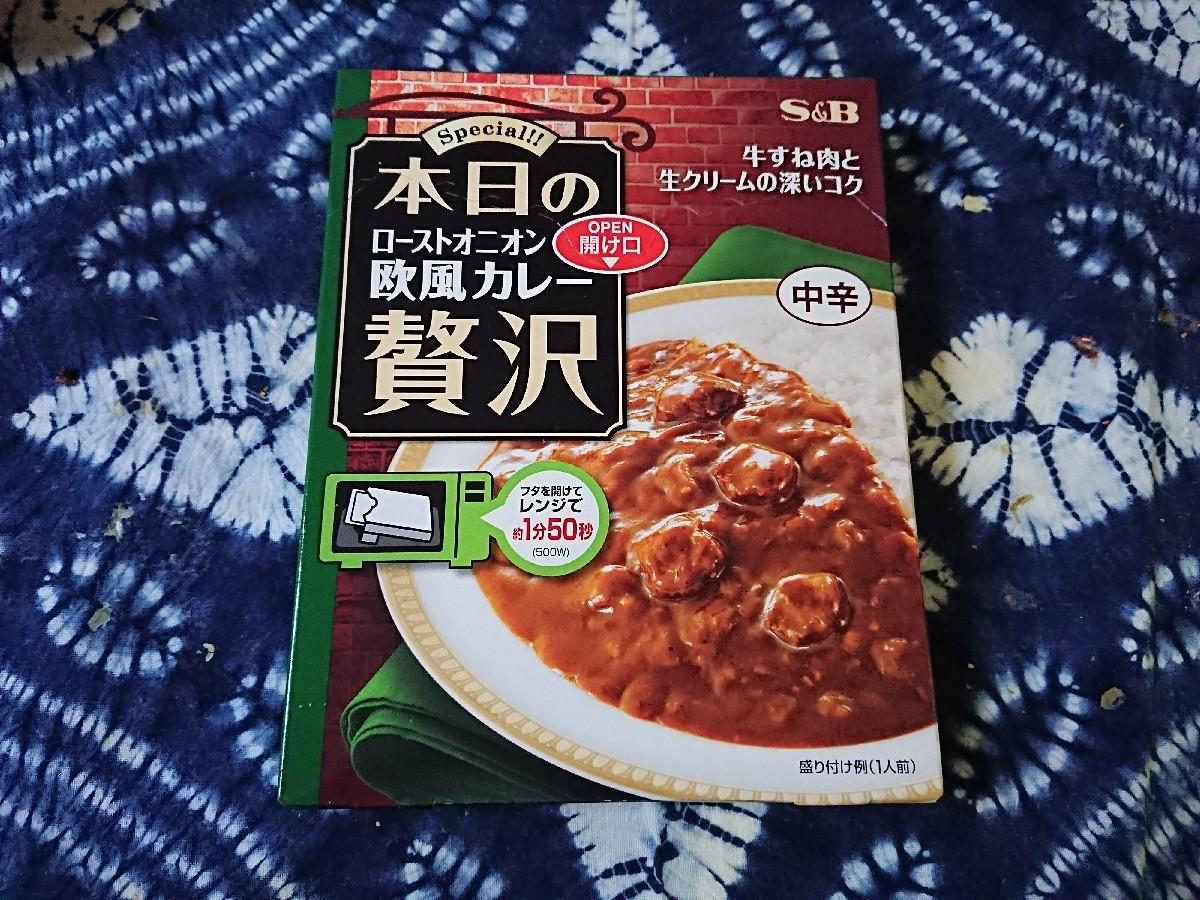 11/2  S&B食品  ローストオニオン欧風カレー本日の贅沢 ¥105_b0042308_07055432.jpg