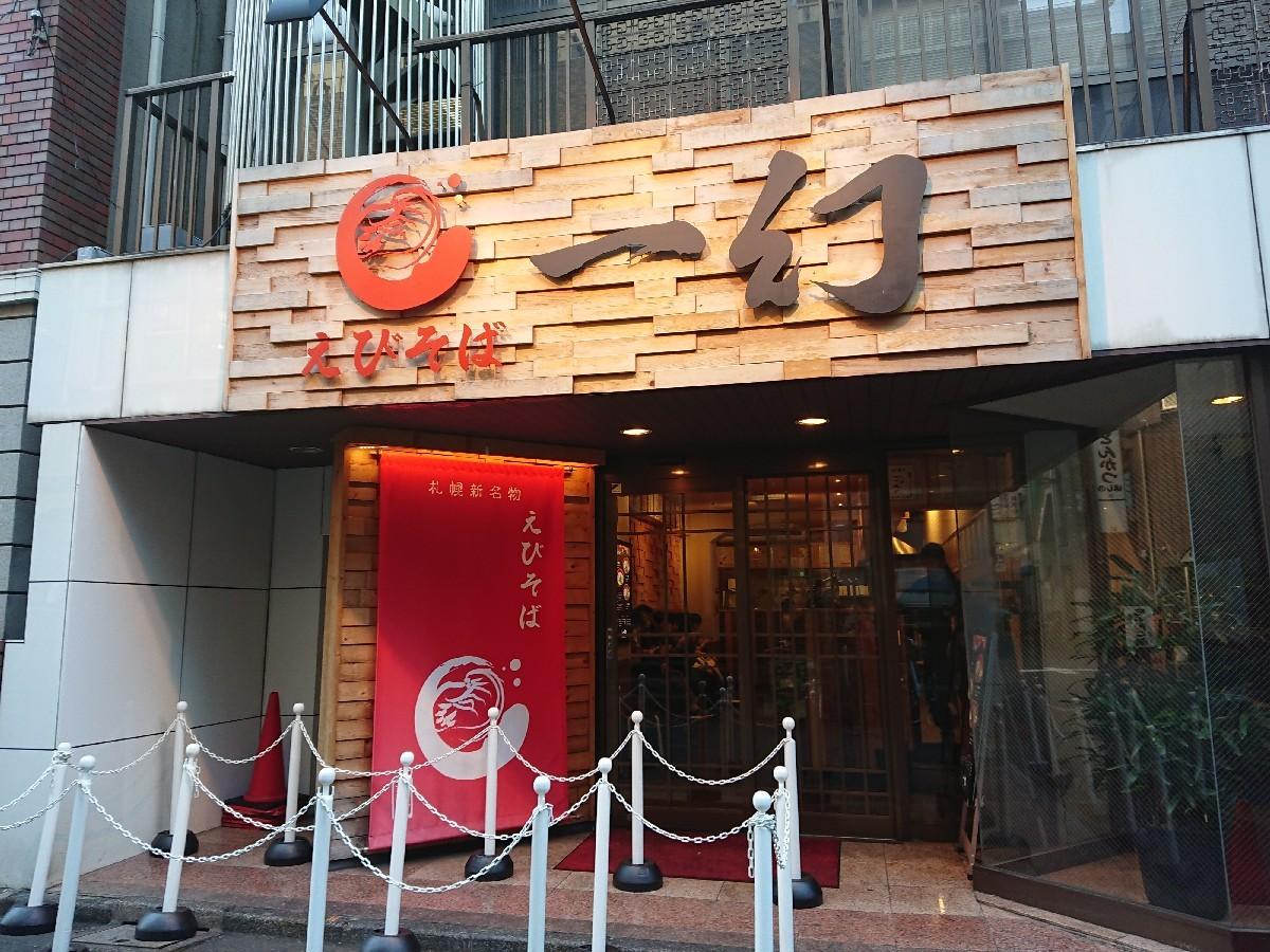 11/1  えびそば一幻新宿店  そのままみそ太麺 & えびおにぎり_b0042308_12482838.jpg