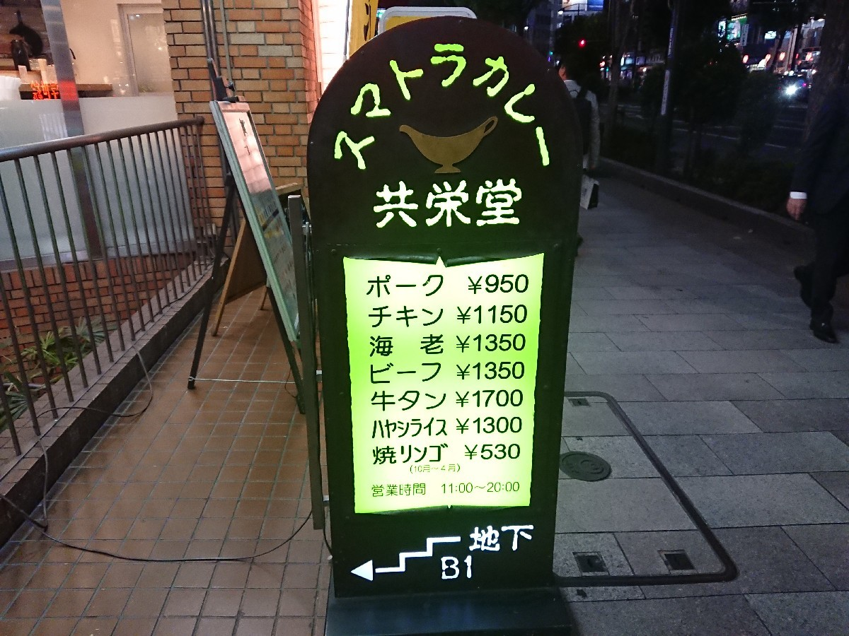 11/1  共栄堂 スマトラカレーポーク & 焼きリンゴ @神保町_b0042308_19394440.jpg