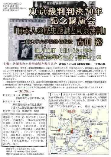 東京裁判判決70年記念講演会_c0106409_23224114.jpg