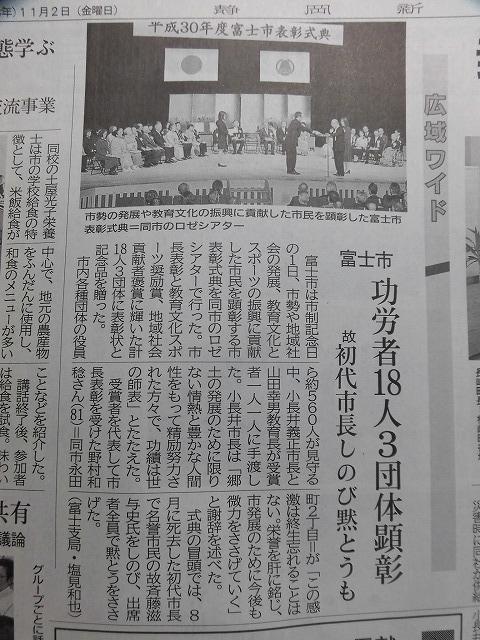 市制記念日に富士市表彰式典 今年は「富士市ハンドボール協会」が教育文化スポーツ奨励賞を受賞_f0141310_07241802.jpg