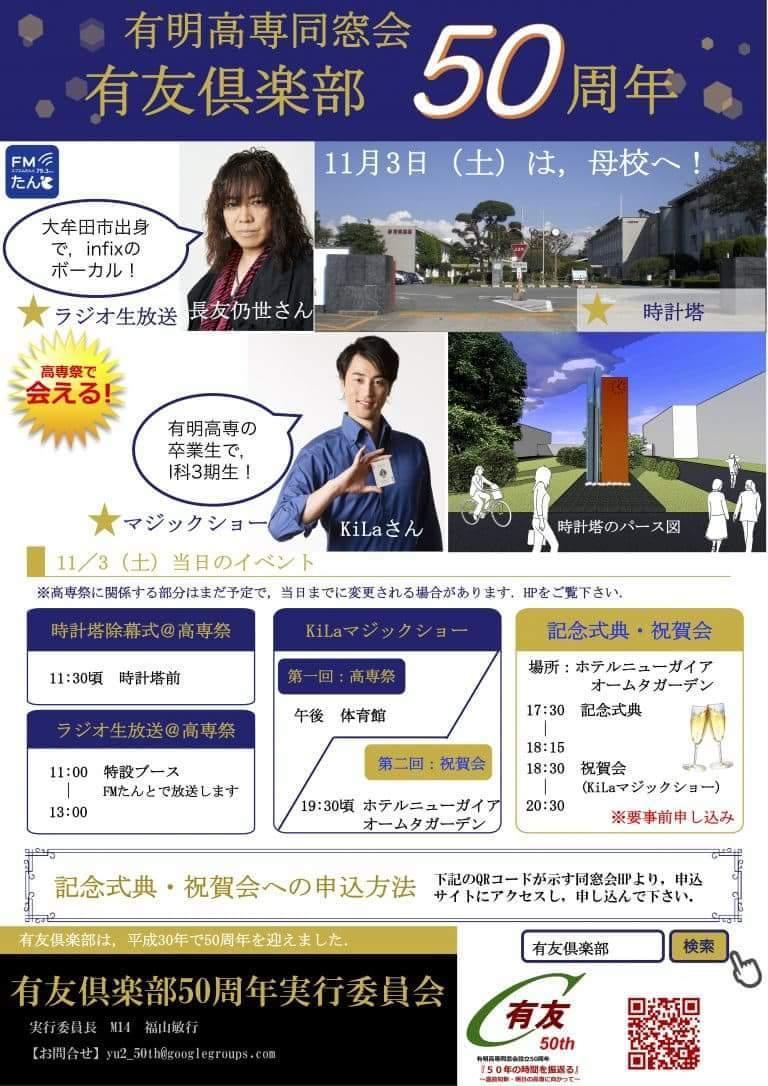◾️今日はイオン大牟田で肉バトル!高専祭もやってますよ~!!_b0183113_08035750.jpeg