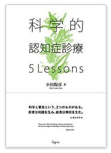 本の紹介:科学的認知症診療 5Lessons_e0156318_23333998.jpg