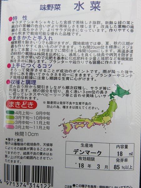 2018年11月4日 秋野菜の種まき !(^^)!_b0341140_18352715.jpg