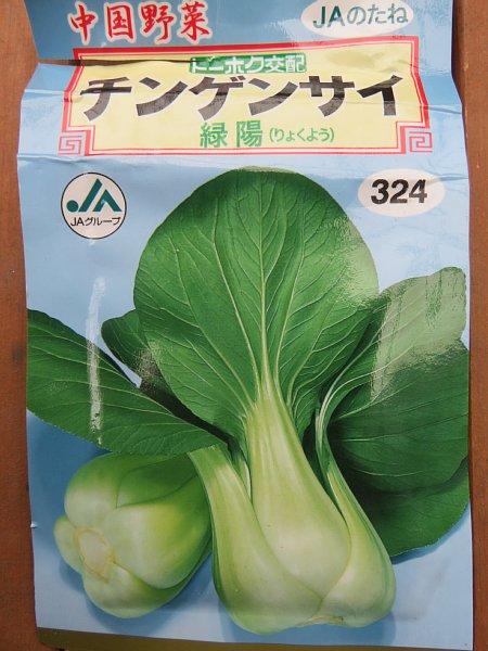 2018年11月4日 秋野菜の種まき !(^^)!_b0341140_1836861.jpg