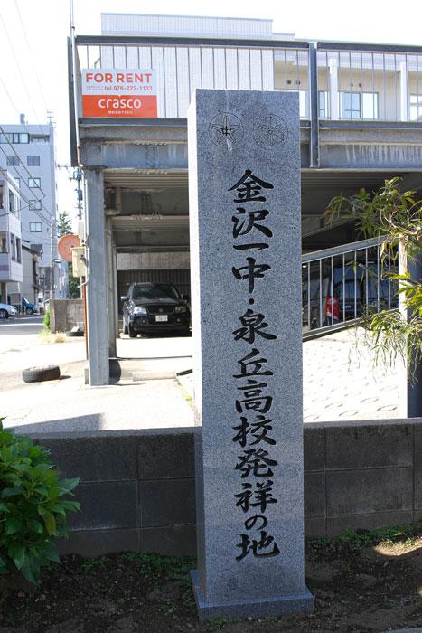 #1307 金沢一中・泉丘高校発祥の地_d0342652_13371893.jpg