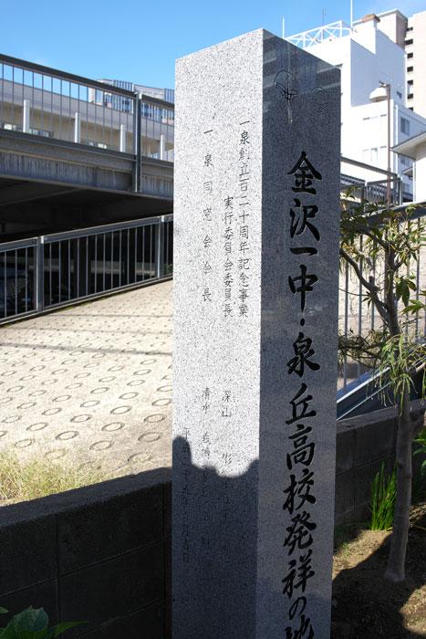 #1307 金沢一中・泉丘高校発祥の地_d0342652_13374274.jpg