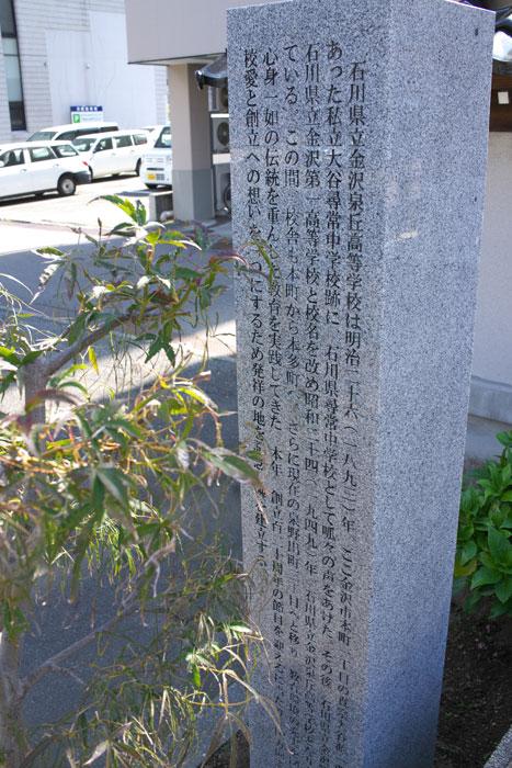 #1307 金沢一中・泉丘高校発祥の地_d0342652_1338138.jpg