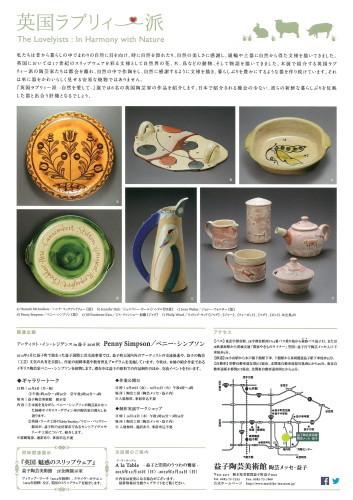 秋の陶器市_d0101562_15332055.jpg