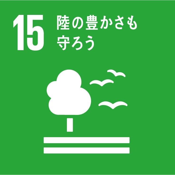 わたしたちができること【SDGsへの取り組み】_d0224984_17074032.jpg