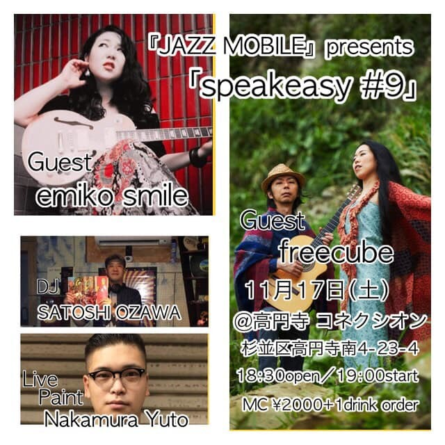 11/17(土)『JAZZ MOBILE』presents「speakeasy #9」_c0099300_18252340.jpg