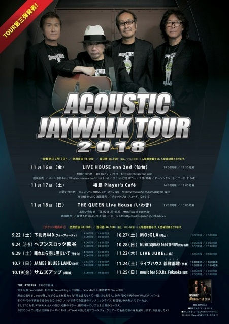 11/18(日)はJAYWALK ACOUSTIC TOUR 2018です!!_d0115919_02483515.jpg