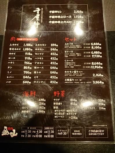 金山焼肉店_d0030026_07520139.jpg